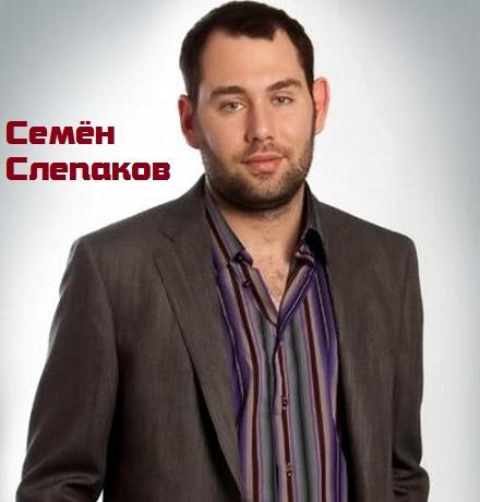 Семён сергеевич слепаков фото 717-472